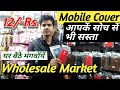 Mobile back cover आपकें सोच सें भि सस्ता  !! Mobile back cover Wholesale Market  !!  Mobile Market