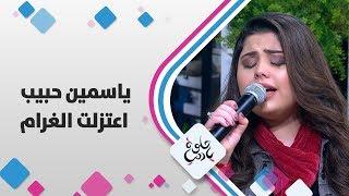 الفنانة الشابة ياسمين حبيب - اعتزلت الغرام
