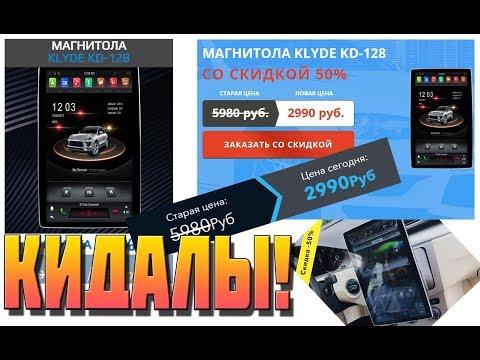 Кидалы / Схемы мошенничества в интернет-магазинах - Магнитола Тесла за 2990 руб - Кидалы
