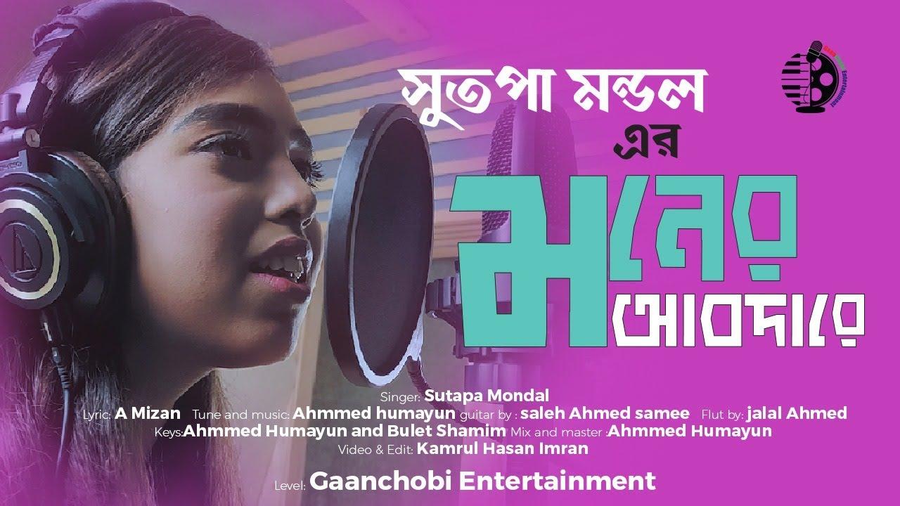 Sutapar Gaan Moner Abdare   মনের আবদারে   Sutapa Mondal   Ahmmed Humayun   New Eid Song 2021