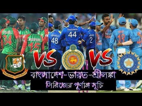 The full schedule of the Bangladesh VS India VS Sri Lanka Tri-series 2018