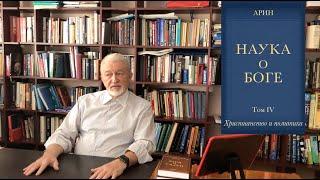 Наука о Боге. Христианство и политика