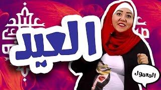 #N2OComedy: روسن الحلاق - العيد