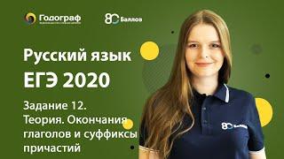ЕГЭ по Русскому языку 2020. Задание 12. Теория. Окончания глаголов и суффиксы причастий