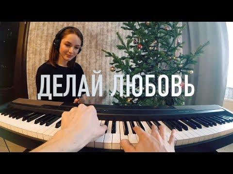 ДЕЛАЙ ЛЮБОВЬ - Звонкий, Ёлка, Рем Дигга (Cover by: VALENTINA)