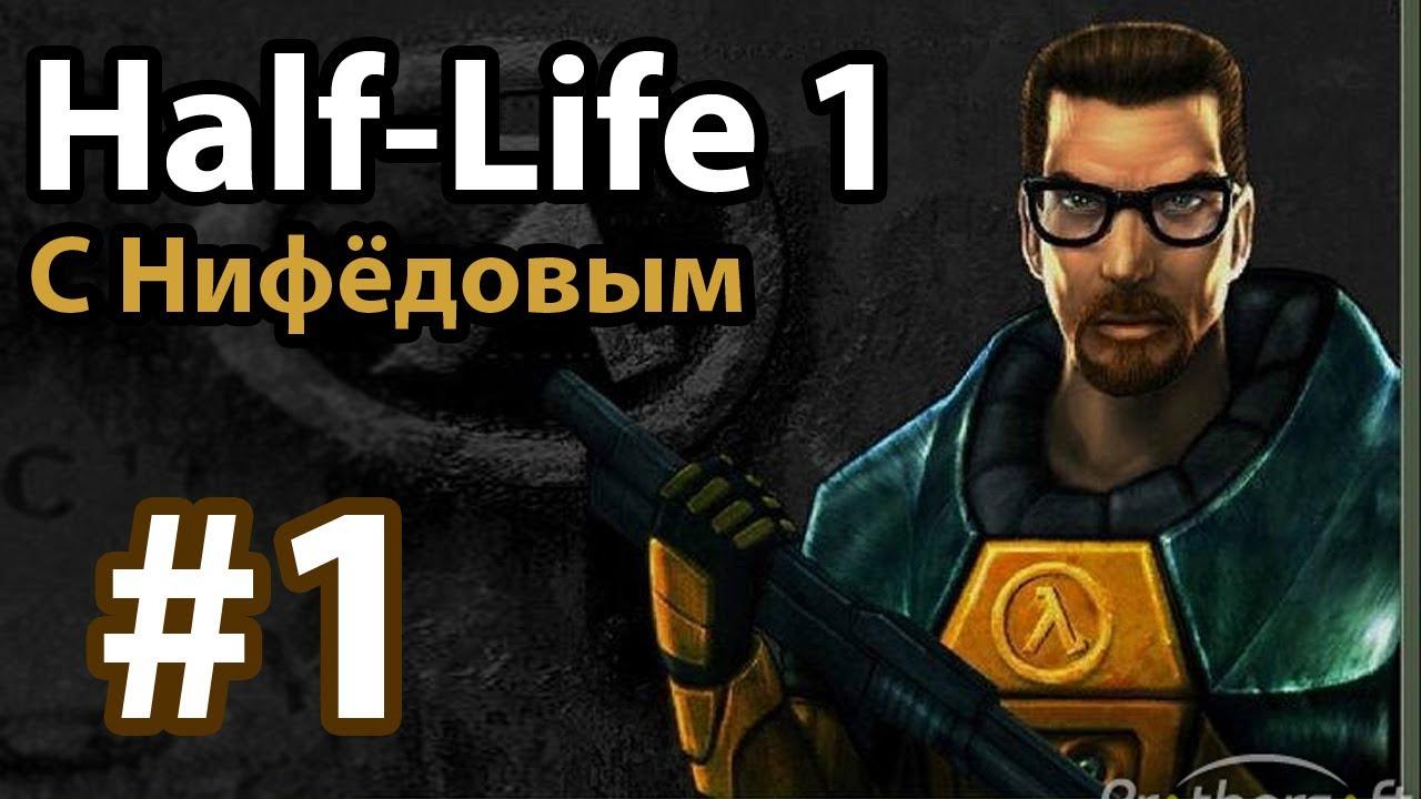 скачать half life 1 эпизод бесплатно