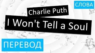 Скачать Charlie Puth I Won T Tell A Soul Перевод песни На русском Слова Текст
