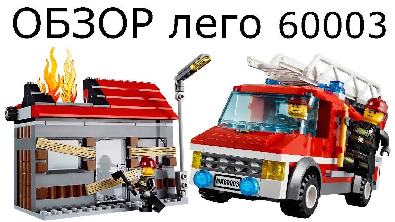 lego city 60004 схема сборки