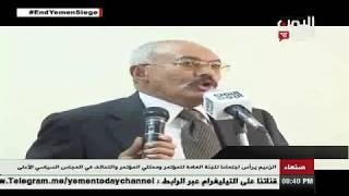 الزعيم صالح يرأس اجتماعا لهيئات المؤتمر وأحزاب التحالف ويلقي كلمة هامة . 2 مايو، 2017
