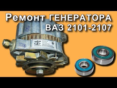 видео: Замена подшипников генератора 2107,2105, нива, классика