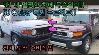 [FJ Cruiser]복원 프로젝트!!#Part4#앞범…