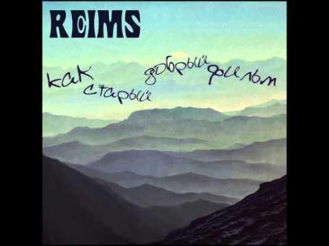 Клип reims - Ревность
