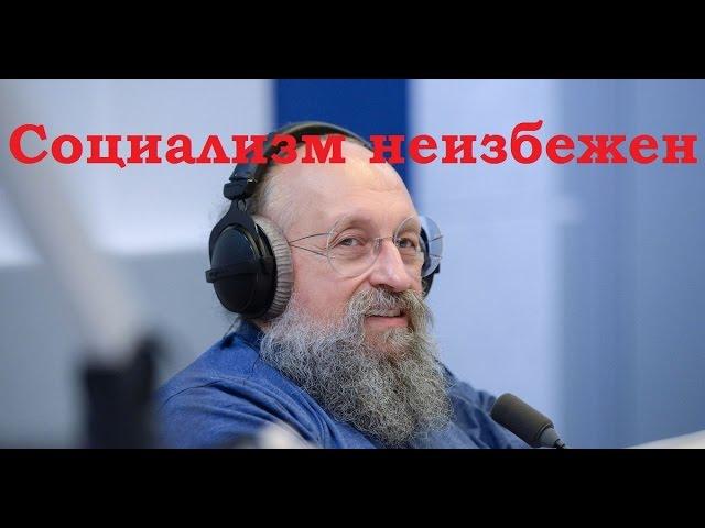 Анатолий Вассерман - Социализм неизбежен