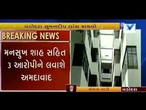 Vadodara Sumandeep Bribery Case: Mansukh Shah To Be Brought Back In Ahmedabad