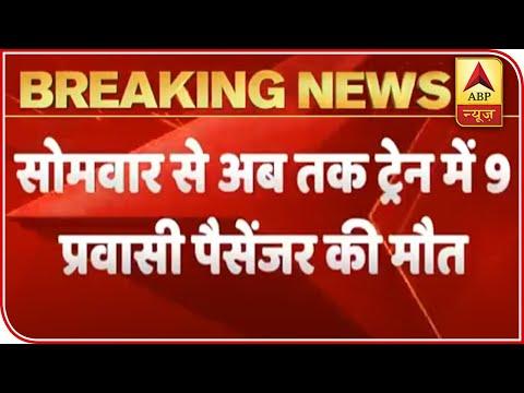 9 Shramik Special Train Passengers Dead, A Report   ABP News