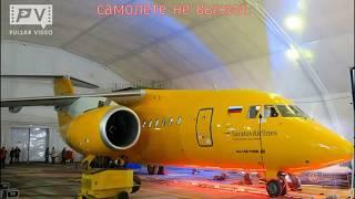 Посвящается рейсу Москва-Орск самолету Ан 148 Саратовских Авиалиний