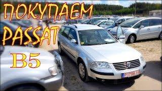 Покупка авто из Литвы, Фольксваген Пассат B5.