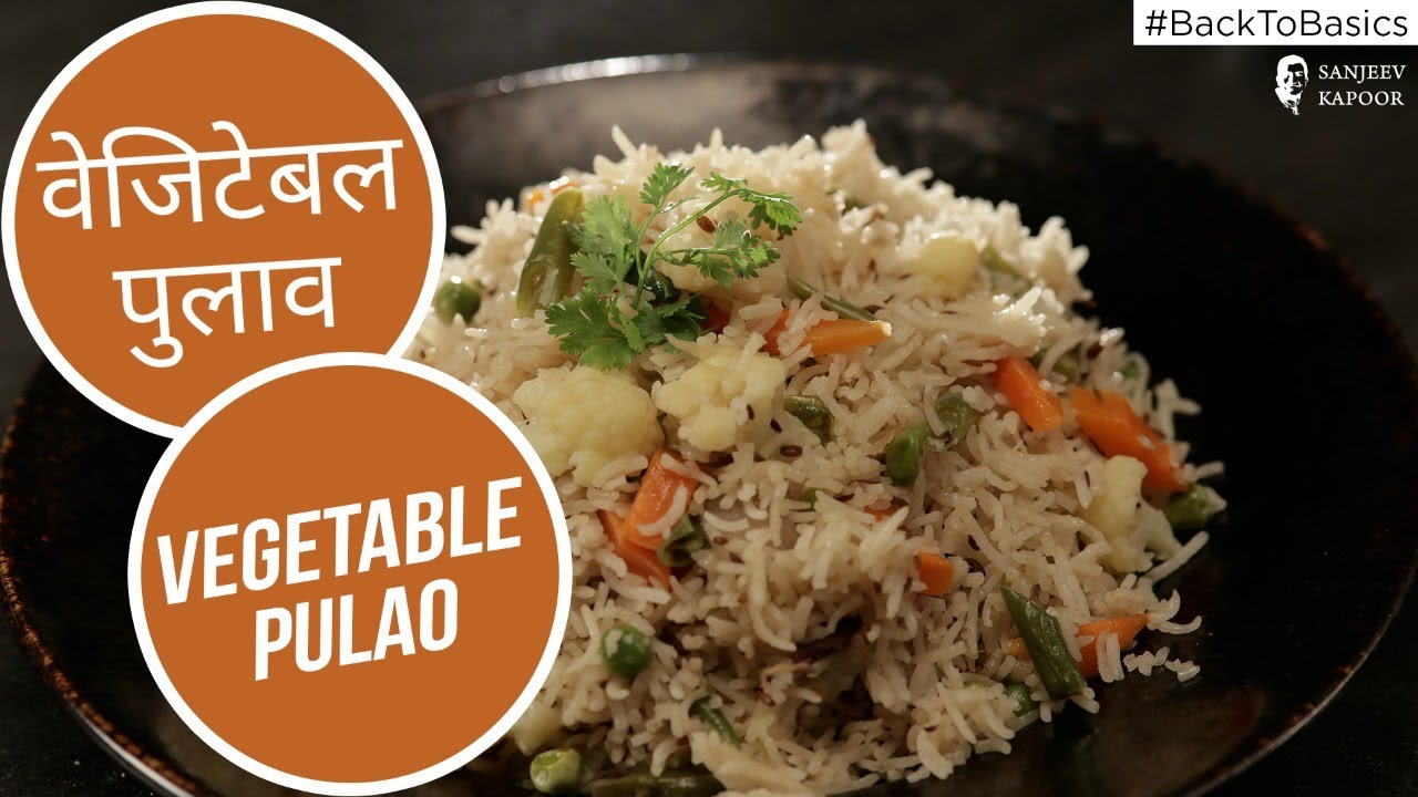 वेजिटेबल पुलाव | How to make Vegetable Pulao | #BacktoBasics | Sanjeev Kapoor Khazana