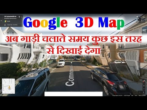 Google 3D Map Street View || How To Google 3D Map Street View In Your Mobile & Computer