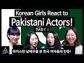 Korean Girls React to Pakistani Actors #1 [ASHanguk]