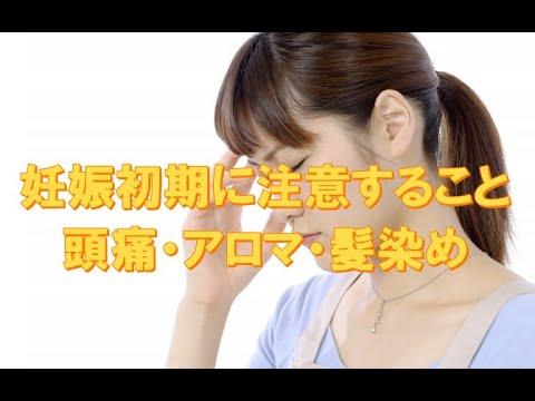 初期 頭痛 妊娠