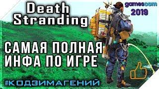 Death Stranding Trailer Gamescom 2019 Разбор Того Что Показали в Трейлере