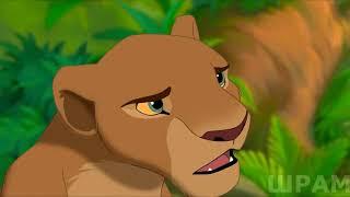 Король лев - Жена вернулась домой из отпуска (Прикол)