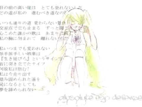 [Hatsune Miku] Absolute Ego Defense [Original Song]