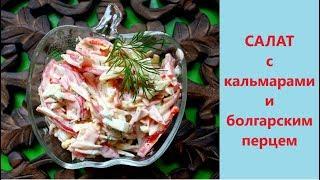 Салат из кальмаров с болгарским перцем