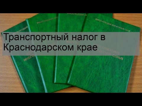 Транспортный налог в Краснодарском крае
