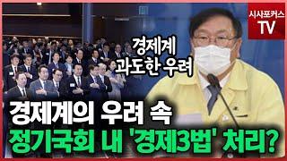 """더불어민주당 김태년 """"'경제 3법…"""