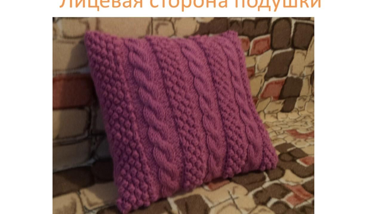 подушка декоративная вязание на спицах Youtube