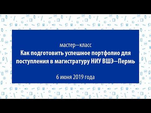 Мастер-класс «Как подготовить успешное портфолио для поступления в магистратуру НИУ ВШЭ — Пермь»