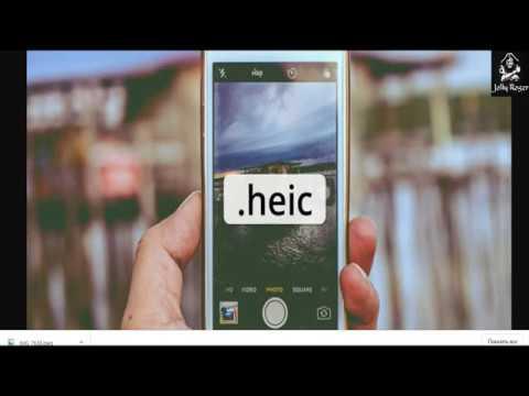 Чем открыть файлы HEIC на Windows