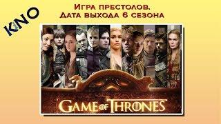 Игра престолов 6 сезон. Дата выхода