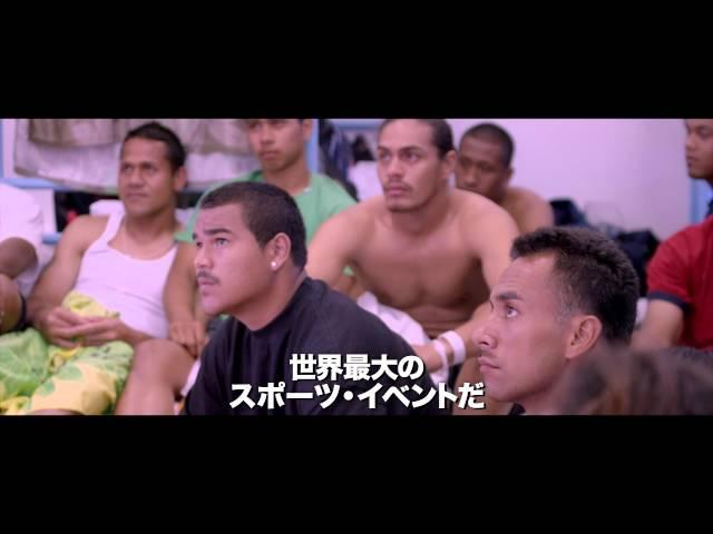 映画『ネクスト・ゴール!世界最弱のサッカー代表チーム 0対31からの挑戦』予告編