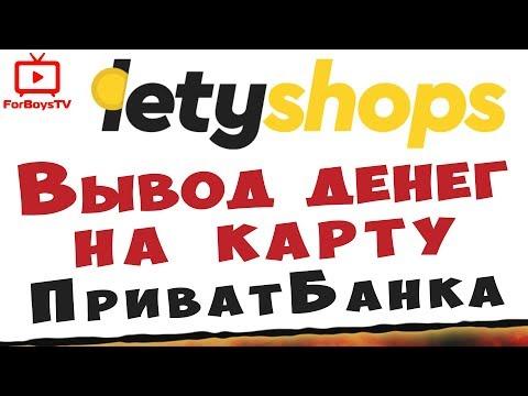 Вывод денег с LetyShops на карту ПриватБанка в Украине