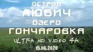 ДЕСНА. ОСТРОВ ЛЮБИЧ: ОЗЕРО ГОНЧАРОВКА. ВЗГЛЯД С НЕБА [4K] (15.06.2020)