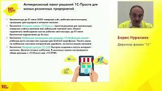 Антикризисное обращение директора фирмы 1С Бориса Нуралиева к пользователям  программ 1С