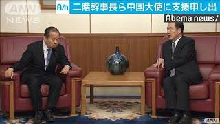 新型肺炎 二階自民幹事長ら中国大使館に支援申し出(20/02/07)
