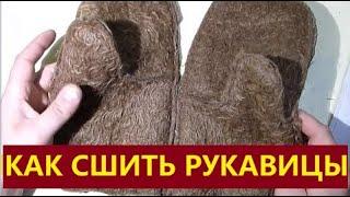 Теплые рабочие рукавицы своими руками. Жизнь в деревне. Warm work gloves. Life in Russia.