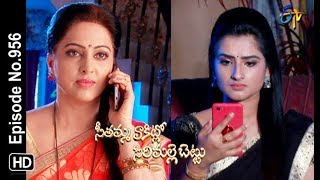 Seethamma Vakitlo Sirimalle Chettu | 25th September 2018 | Full Episode No 956 | ETV Telugu