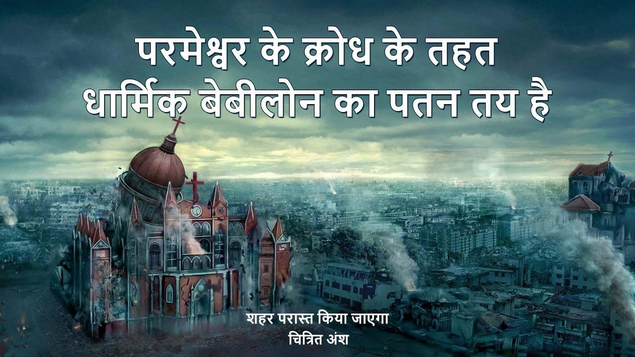 """Hindi Christian Movie """"शहर परास्त किया जाएगा"""" अंश 5 : परमेश्वर के क्रोध के तहत धार्मिक बेबीलोन का पतन तय है"""