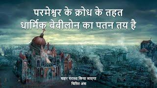 """Hindi Christian Movie अंश 5 : """"शहर परास्त किया जाएगा"""" - परमेश्वर के क्रोध के तहत धार्मिक बेबीलोन का पतन तय है"""