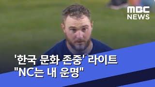 '한국 문화 존중' 라이트 NC는 내 운명  (2020.05.20/뉴스데스크/MBC)