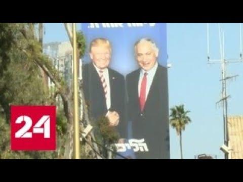 Голанские высоты и Израиль: Трамп сделал резкий шаг на Ближнем Востоке - Россия 24