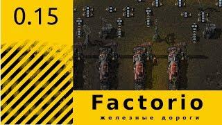 Factorio 0.15 - Гайд по железным дорогам