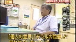 当院では、内田恒久院長を中心にアディクションの治療を行っています。 ...