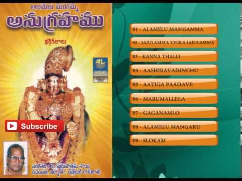 3693   Alamelu Mangamma Anugraham  || Telugu Bhakthi Songs