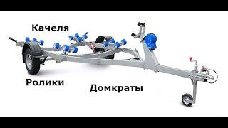 Роликовая система на лодочном прицепе трейлер. Домкраты на ложементы. ЦЛП АРИВА(Цель: доработать прицеп до такого состояния, при котором спуск и подъём лодки осуществляется одним человек..., 2015-07-10T12:28:29.000Z)